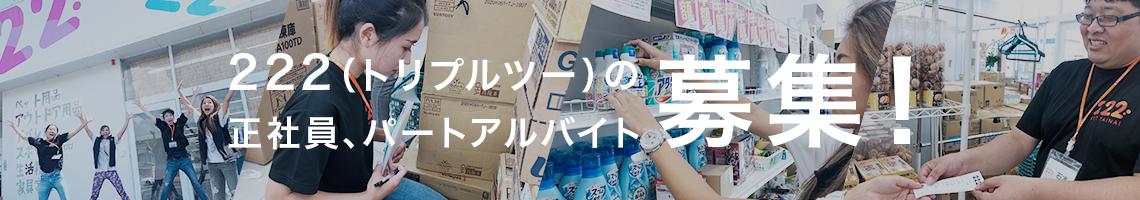 平野 店 222 株式会社 雅|ロードサイド店舗専門不動産。土地