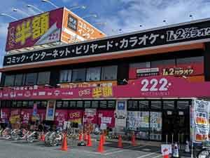 栗東 222
